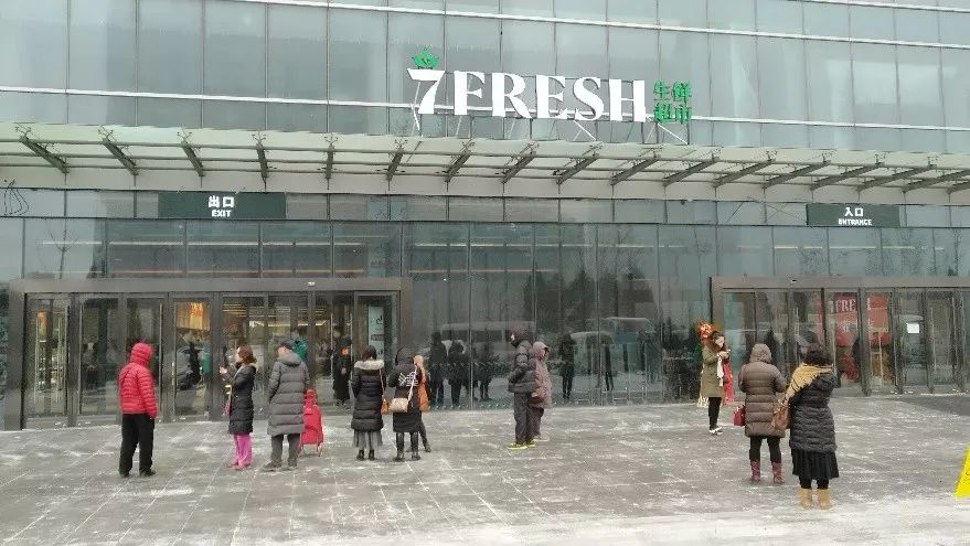 7fresh jd - JD.com abrió su primer supermercado físico '7Fresh' en China