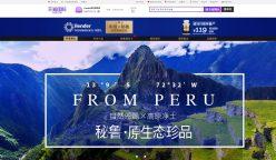 Alibaba Perú 2