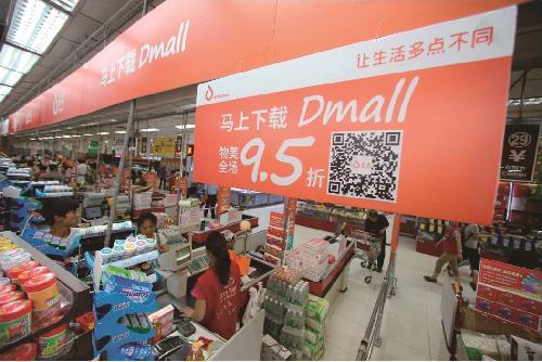 Dmall wu mart - La integración de la experiencia online y offline que ofrecen los minoristas chinos a sus clientes
