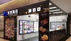 F5 FUTURE STORE 240x140 - En China abren tiendas de conveniencia sin personal similar al formato de Amazon Go