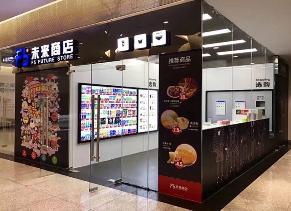 F5 FUTURE STORE - En China abren tiendas de conveniencia sin personal similar al formato de Amazon Go