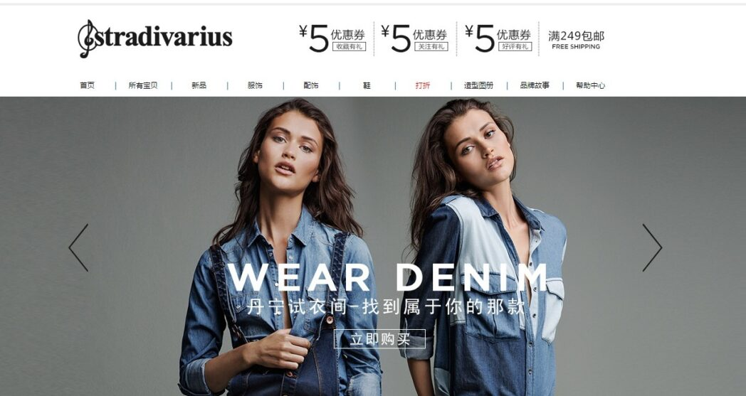 Inditex lanza Stradivarius en China