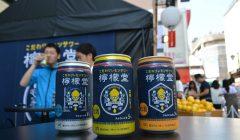 Lemon Sour 1 240x140 - Coca Cola estrena su primera bebida alcohólica en Japón