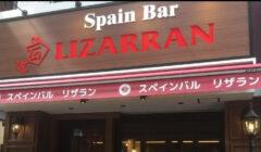 Lizarran japón 240x140 - Lizarran abre nueva franquicia en Japón