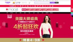 Macys Tmall 240x140 - Macy's lanzará su propia plataforma de ecommerce en China el 2017