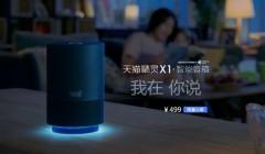 Tmall Genie 240x140 - Alibaba competirá contra Alexa de Amazon y Siri de Apple