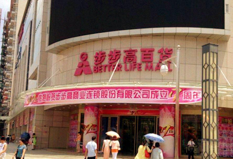 better life China - Tencent y JD.com compran participación del retailer chino Better Life