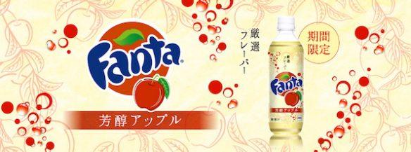fanta japon - Los sabores de Fanta en el mercado global
