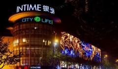 intime 240x140 - Alibaba apuesta por las tiendas físicas y compra cadena de almacenes en China