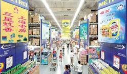 metro-china3-peru-retail