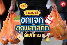 tailandia bolsas de plastico - ¿Por qué Tailandia busca eliminar el uso de bolsas de plástico?