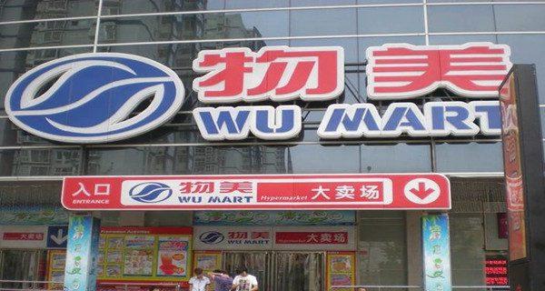 wu mart - La integración de la experiencia online y offline que ofrecen los minoristas chinos a sus clientes
